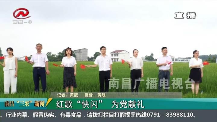 """【南昌""""三农""""新闻】红歌""""快闪""""    为党献礼"""