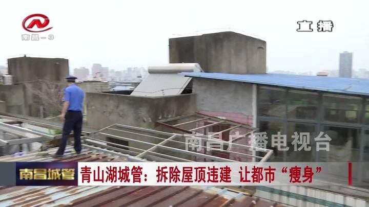 """【城管新闻】青山湖城管:拆除屋顶违建 让都市""""瘦身"""""""