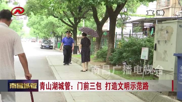 【城管新闻】青山湖城管:门前三包 打造文明示范路