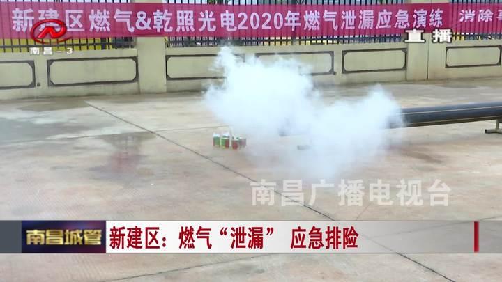 """【城管新闻】新建区:燃气""""泄漏"""" 应急排险"""