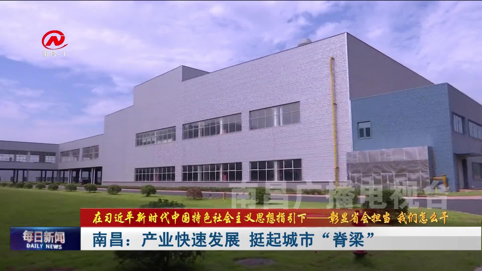"""南昌:產業快速發展 挺起城市""""脊梁"""""""