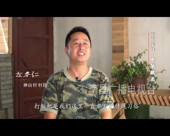中华赣菜:神山村糍粑 幸福生活的滋味