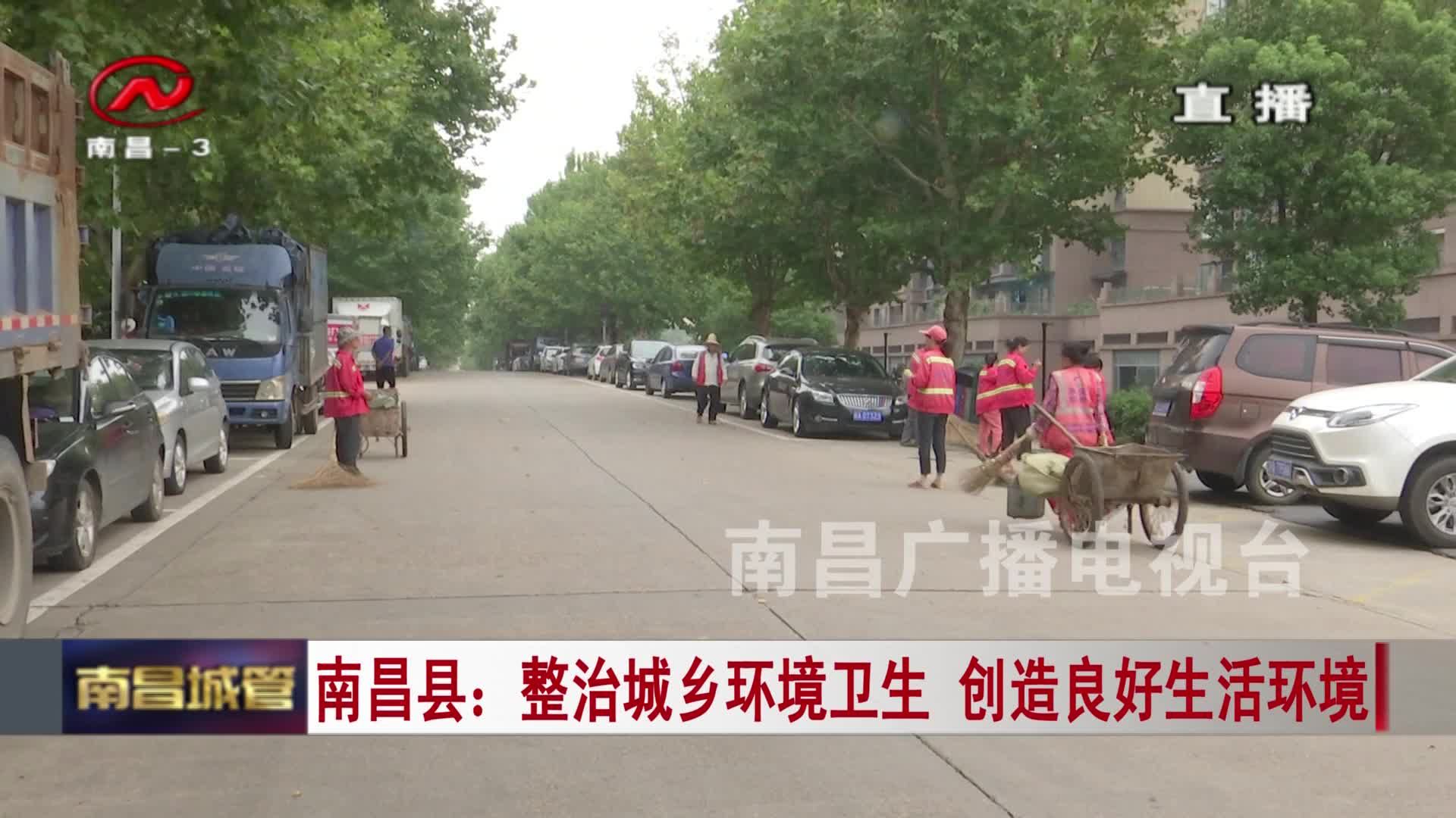 【城管新闻】南昌县:整治城乡环境卫生 创造良好生活环境