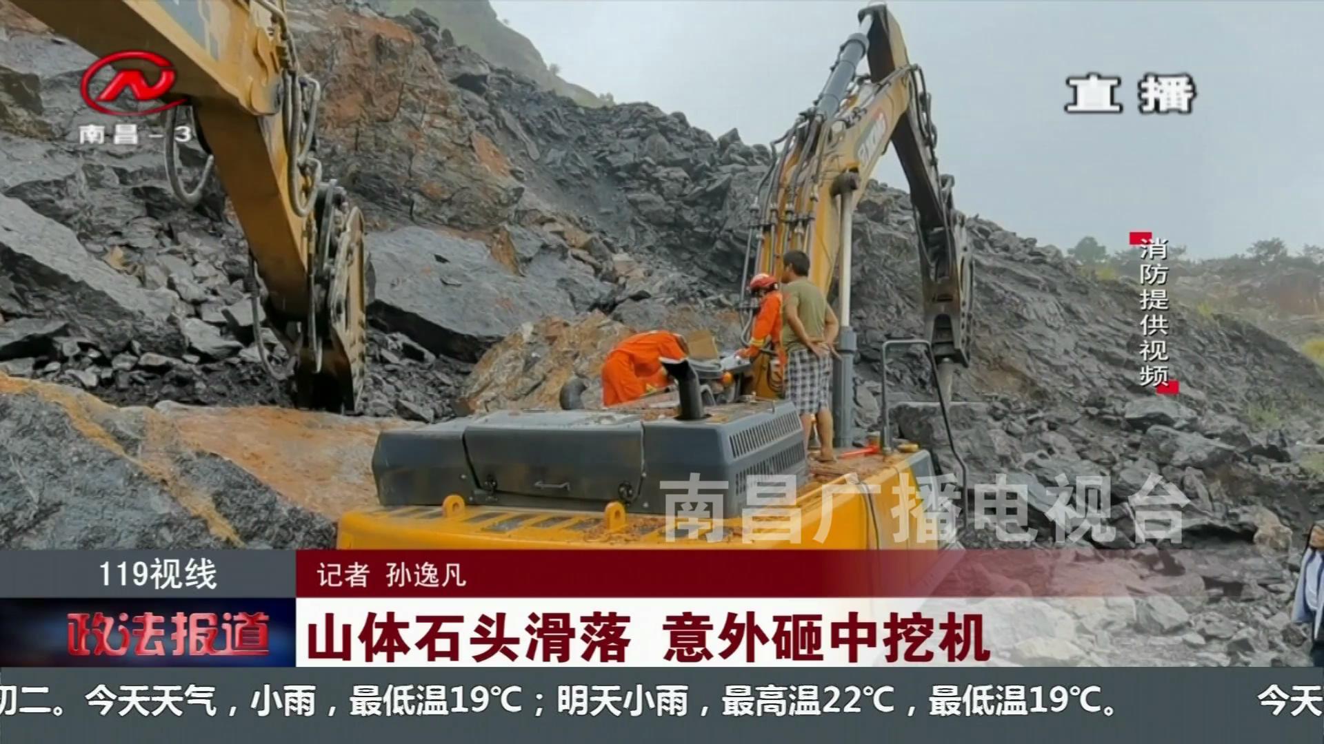 山体石头滑落 意外砸中挖机