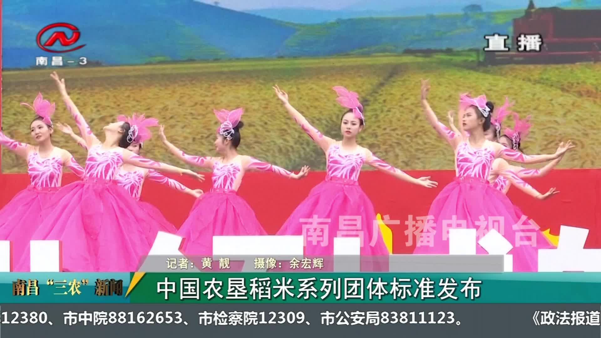 """【南昌""""三农""""新闻】中国农垦稻米系列团体标准发布"""