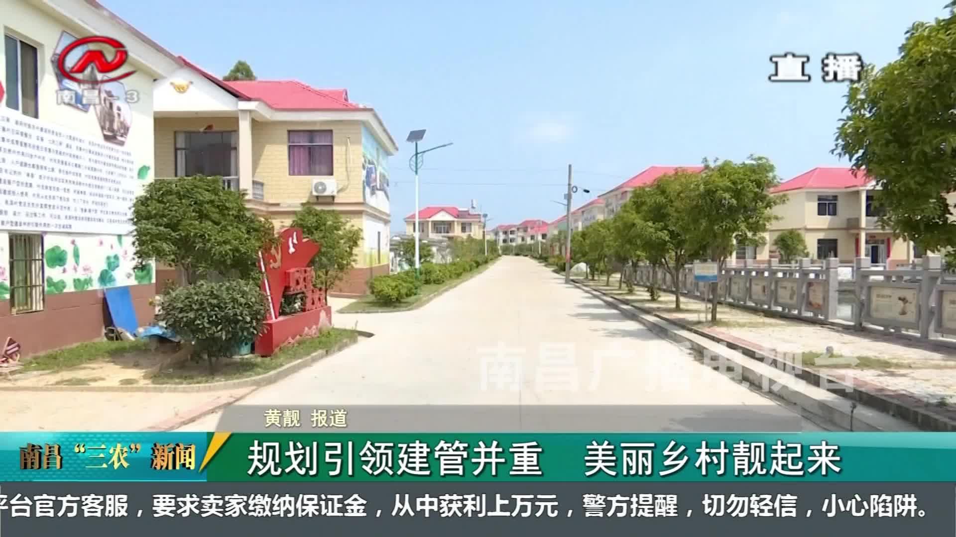 """【南昌""""三农""""新闻】规划引领建管并重  美丽乡村靓起来"""