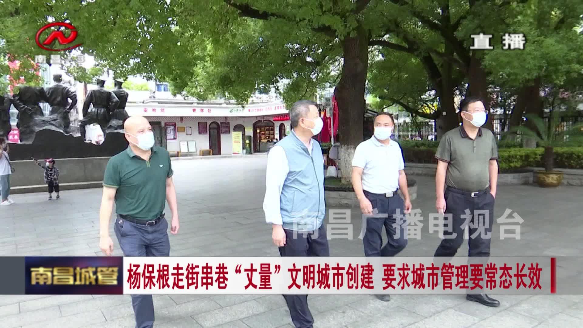 """【城管新闻】杨保根走街串巷""""丈量""""文明城市创建 要求城市管理要常态长效"""