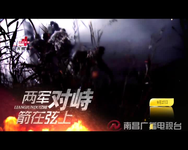 9月27日-10月4日每晚19點即將播出《渡江行動》