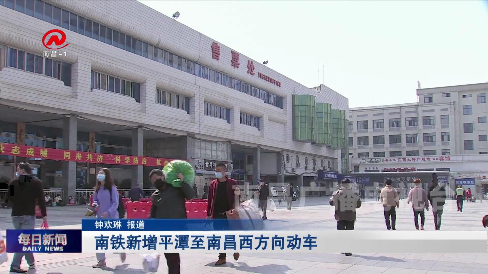 南铁新增平潭至南昌西方向动车