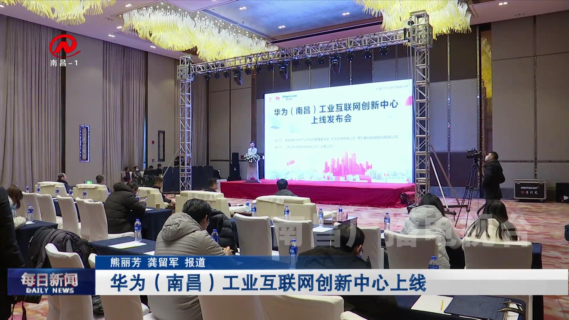 华为(南昌)工业互联网创新中心上线