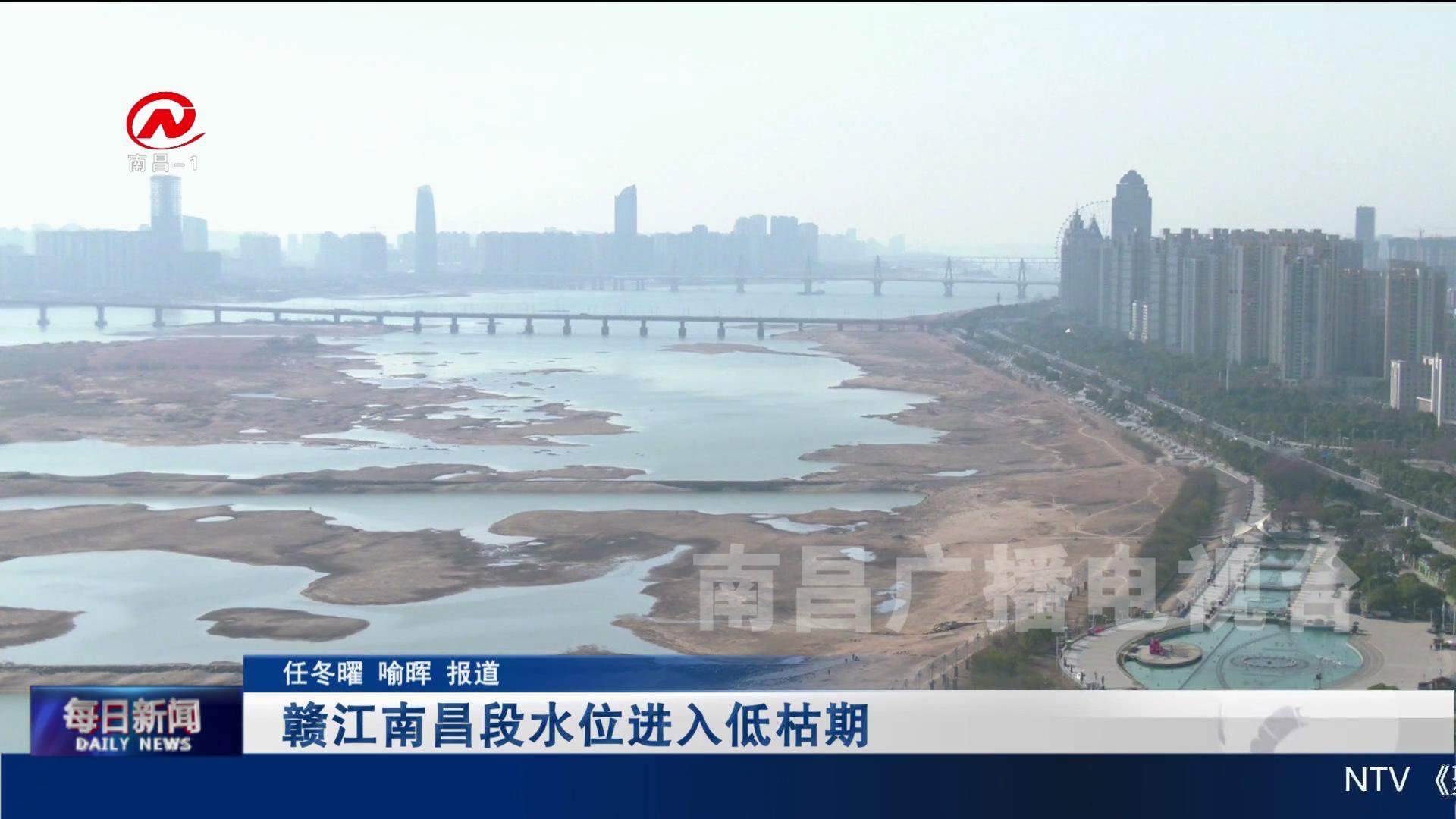 赣江南昌段水位进入低枯期