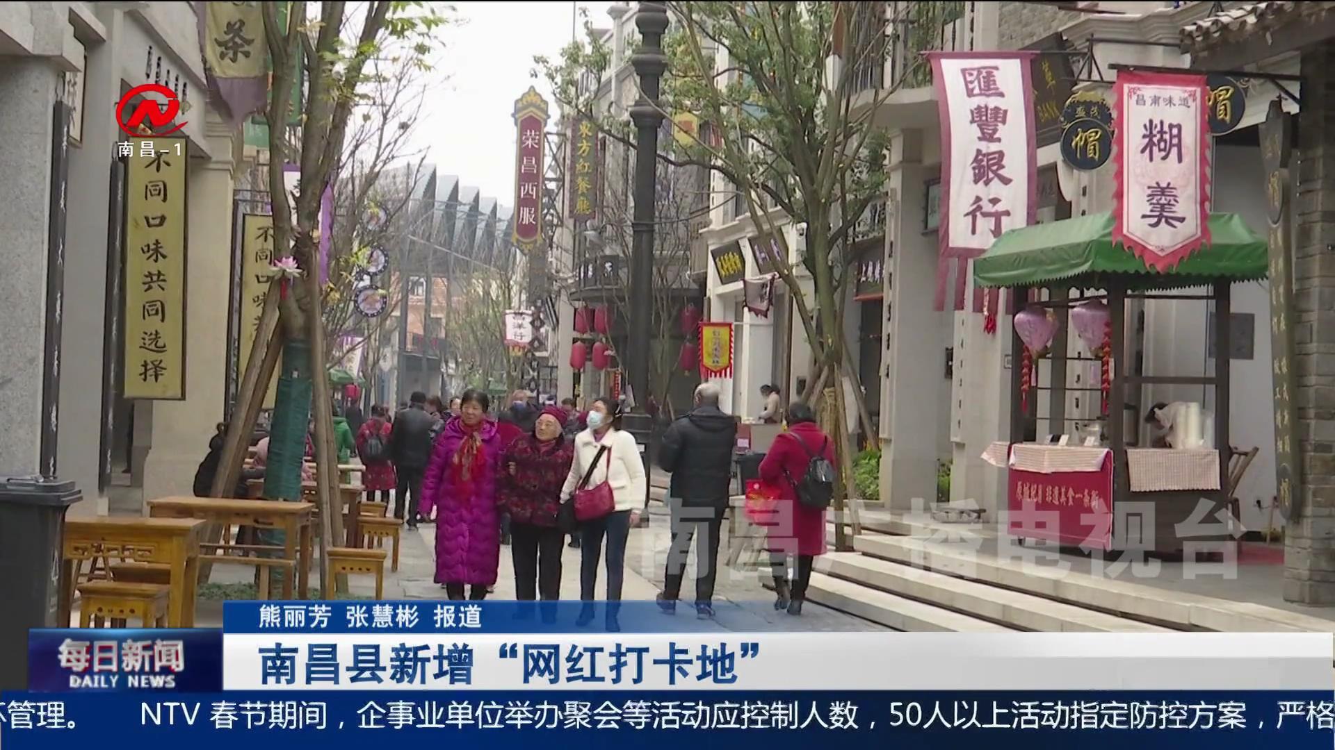 """南昌县新增""""网红打卡地"""""""