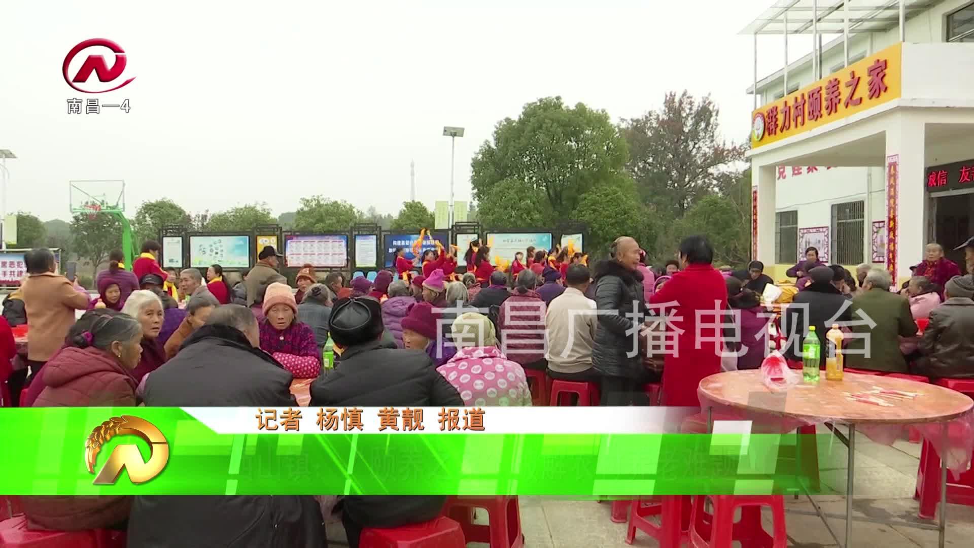 """【豫章农视】西山镇:""""颐养之家""""破解农村养老难题"""