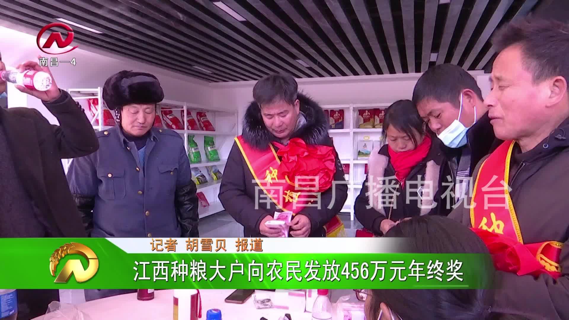 【豫章农视】江西种粮大户向农民发放456万元年终奖
