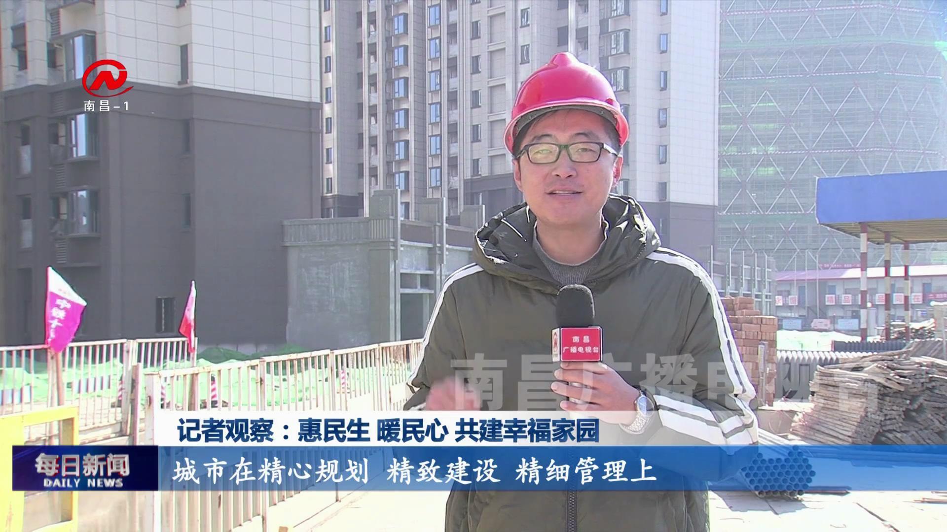记者观察:惠民生 暖民心 共建幸福家园