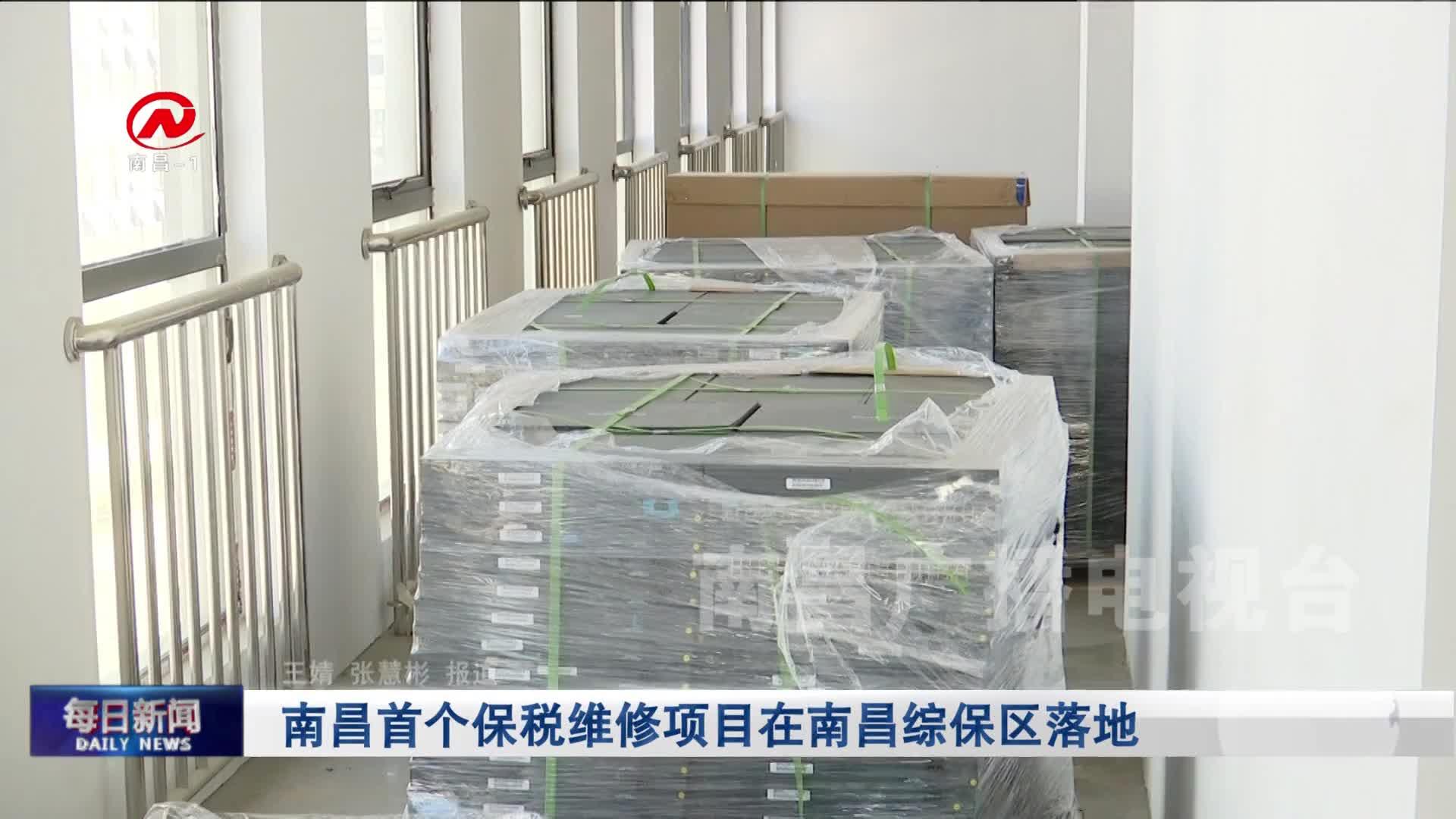 南昌首个保税维修项目在南昌综保区落地