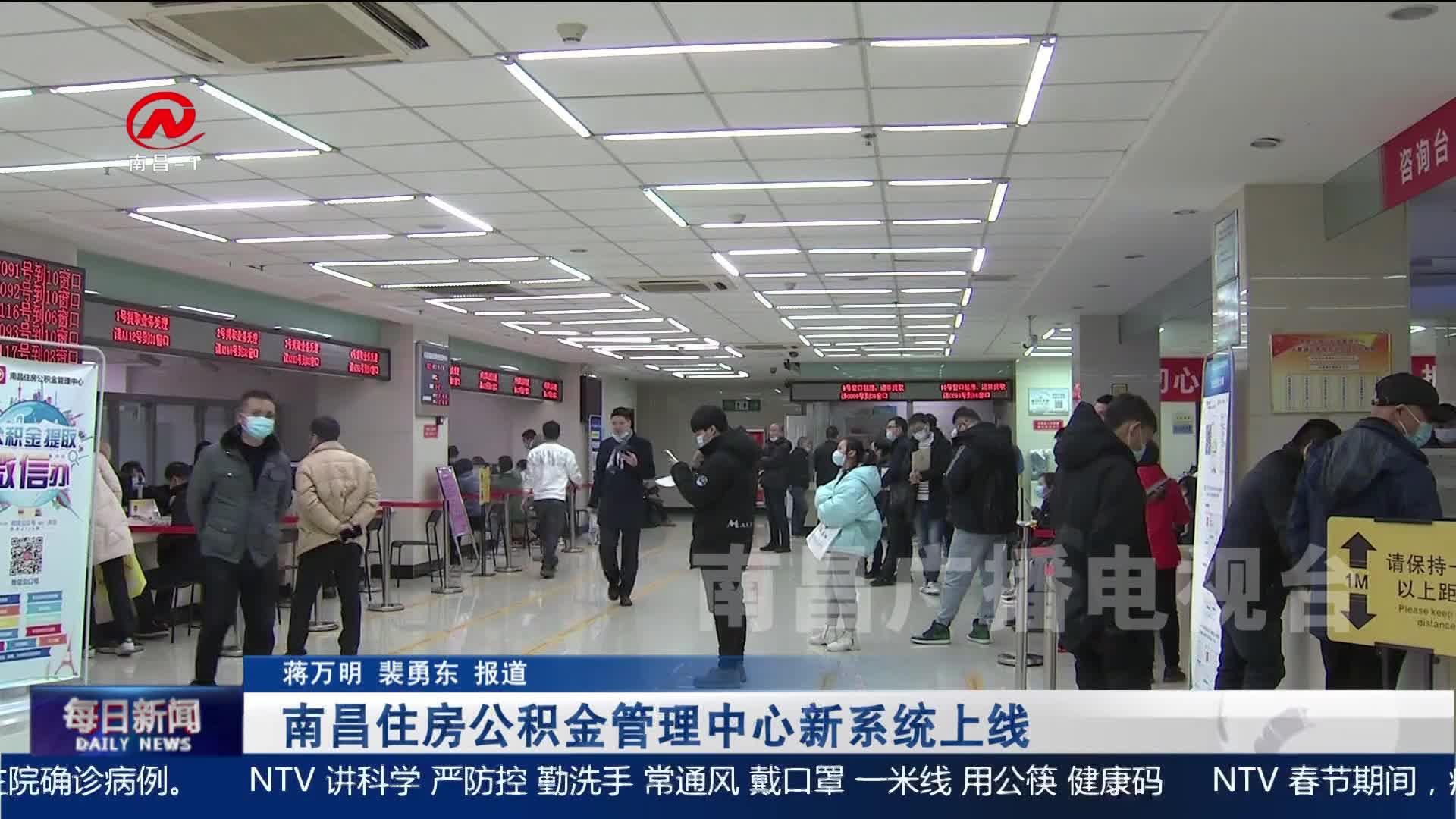 南昌住房公积金管理中心新系统上线