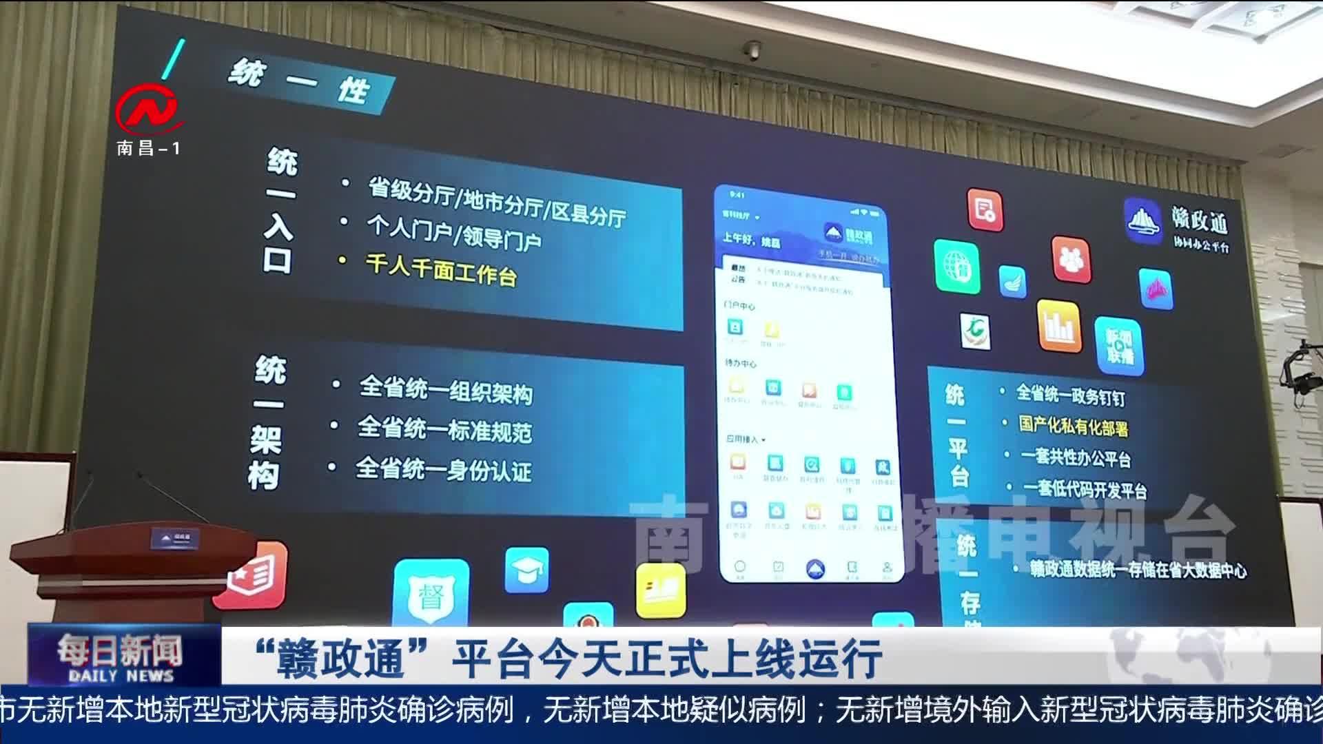 """""""赣政通""""平台今天正式上线运行"""