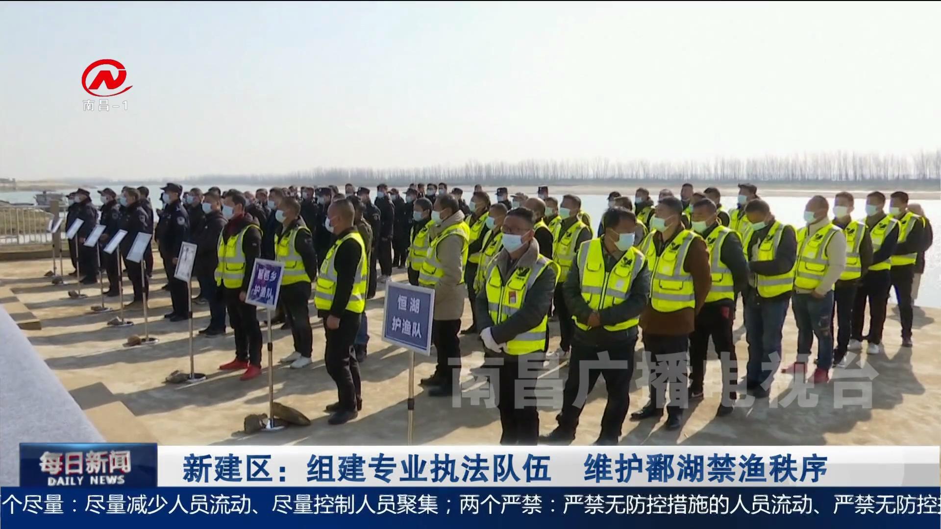 新建区:组建专业执法队伍 维护鄱湖禁渔秩序