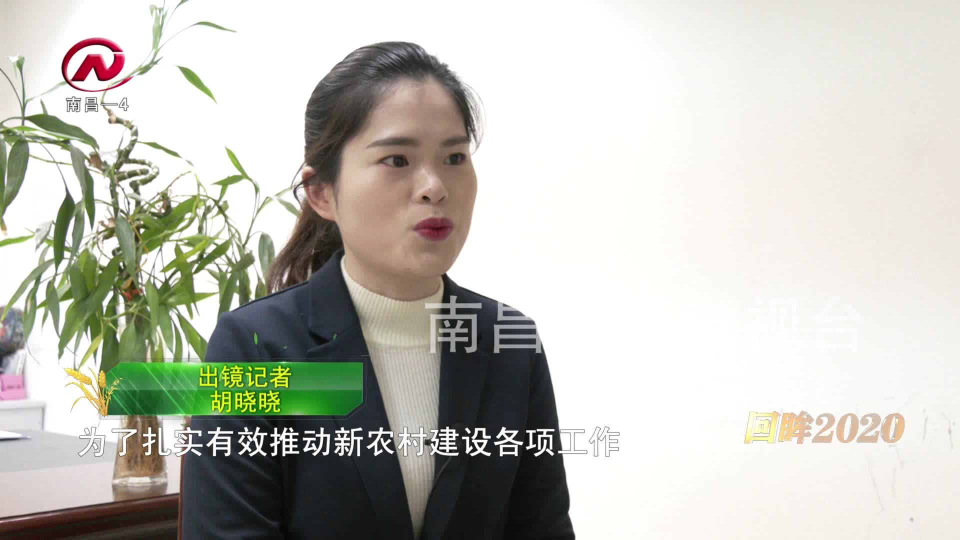 【豫章农视】汪昌生:高质量推进新农村建设  打造82个美丽宜居试点村
