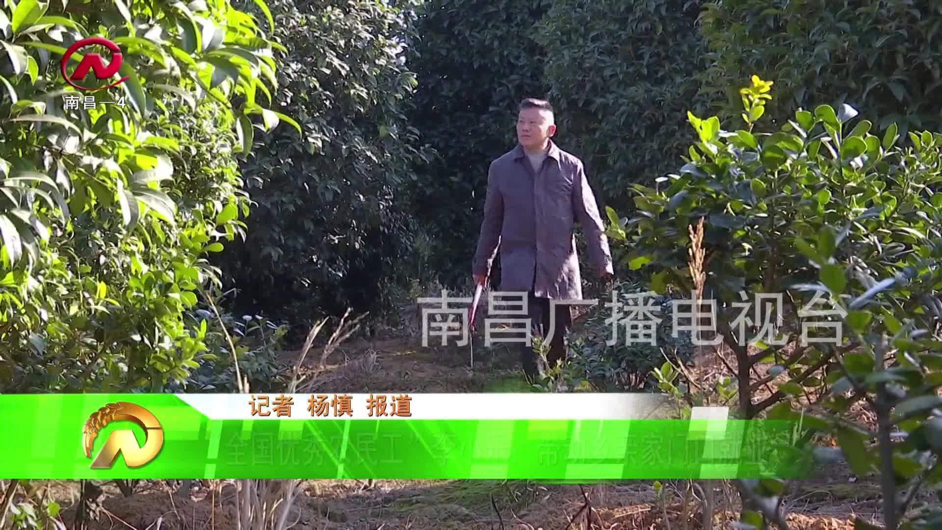 【豫章农视】全国优秀农民工李小乐:带动乡亲家门口就业