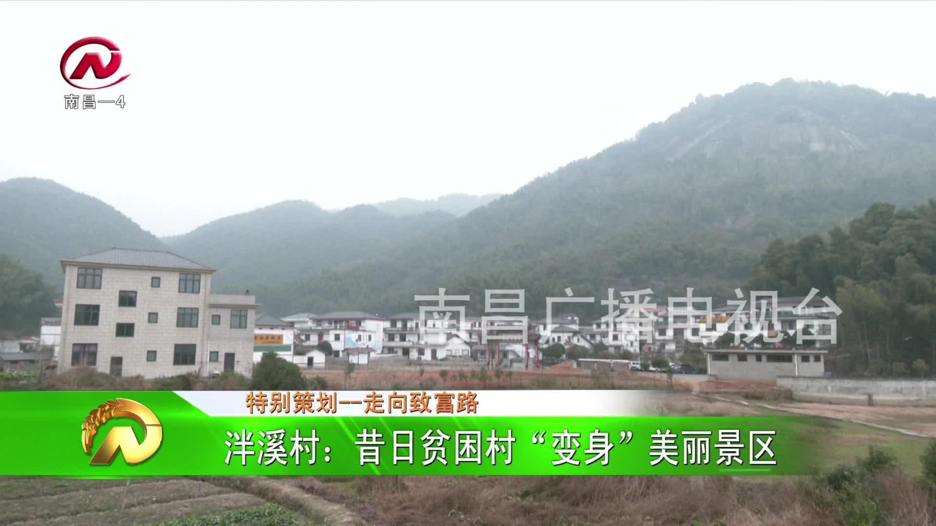"""【豫章农视】泮溪村:昔日贫困村""""变身""""美丽景区"""