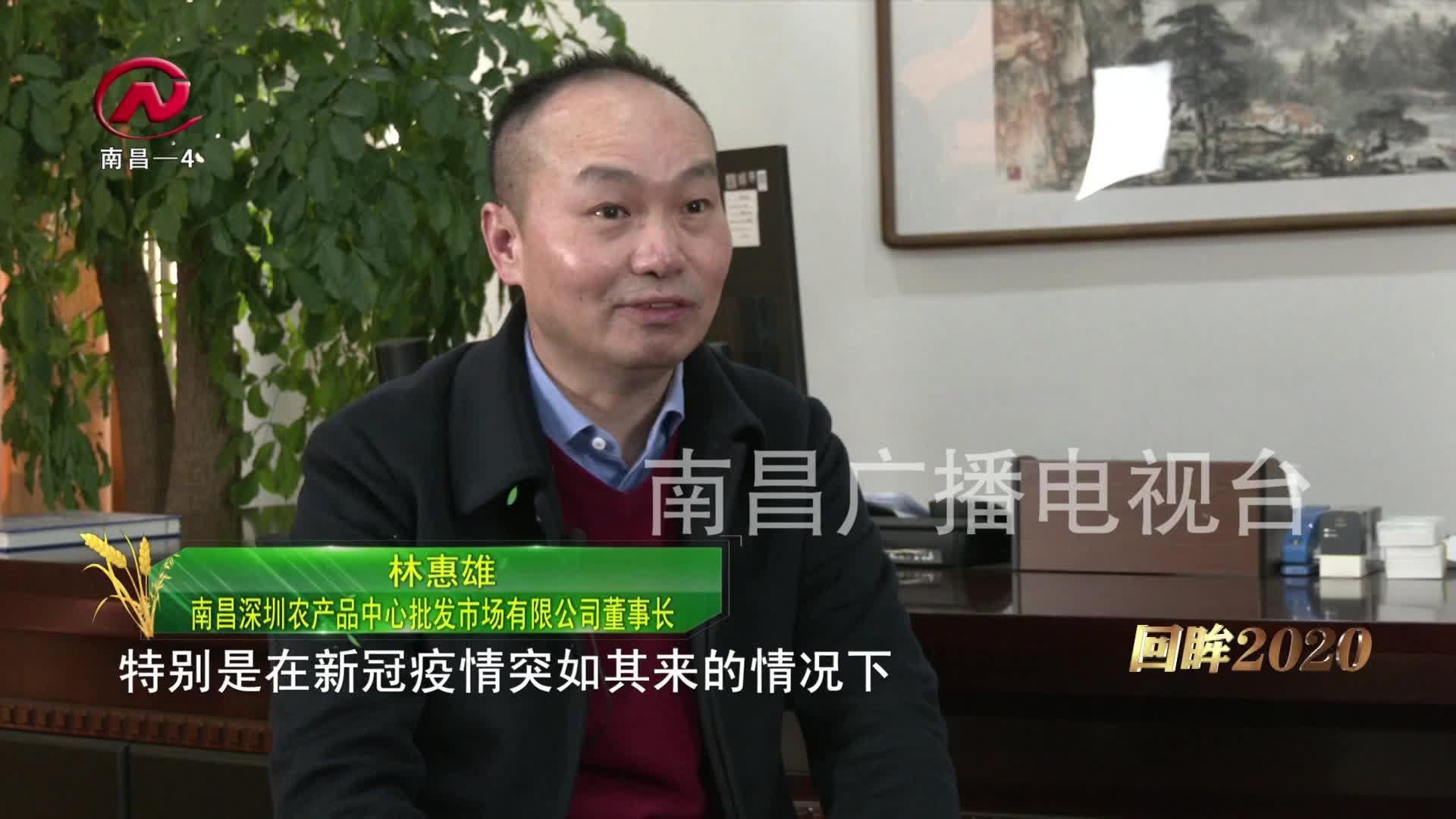 【豫章农视】林惠雄:打造精品业态 实现全产业链发展