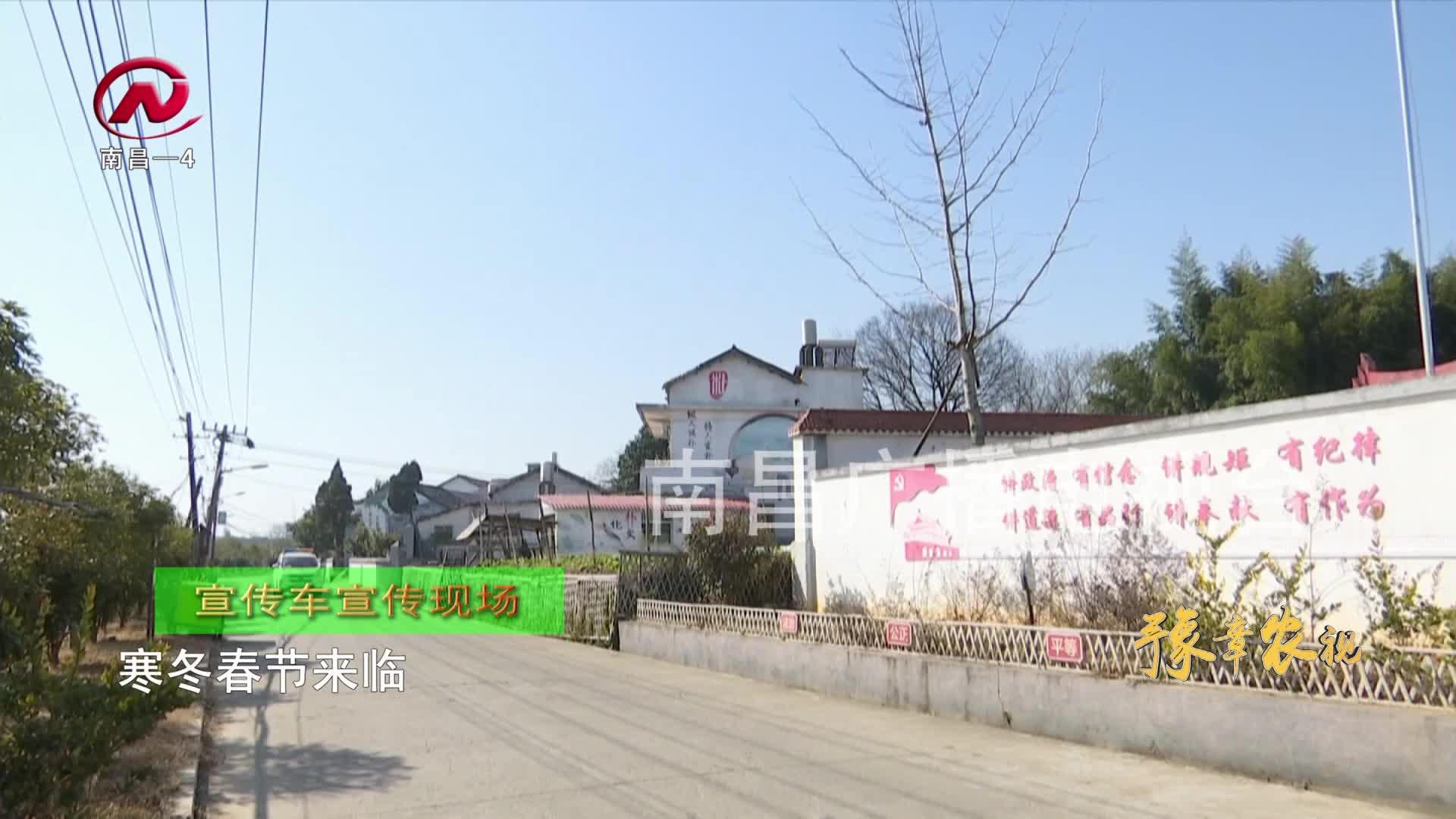 """【豫章农视】南昌县:网格化管理扎牢农村""""防疫篱笆"""""""