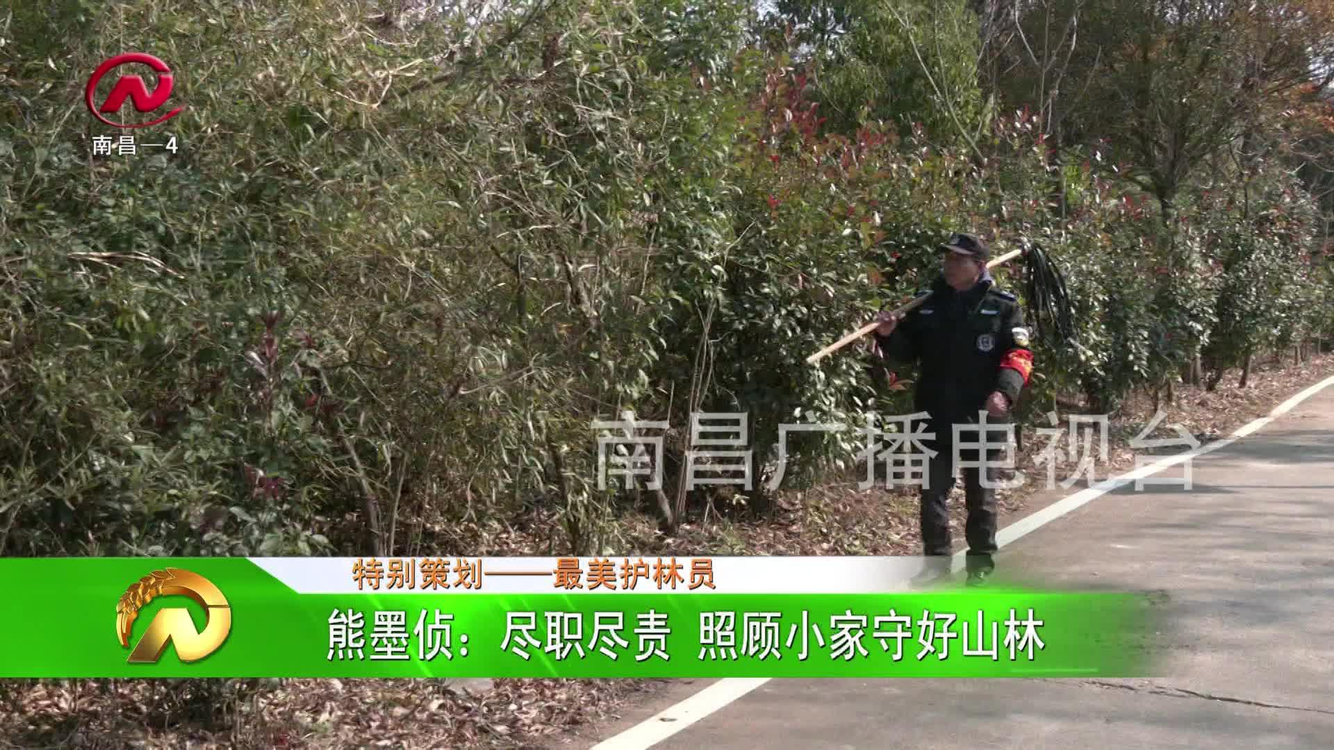 【豫章农视】熊墨侦:尽职尽责 照顾小家守好山林