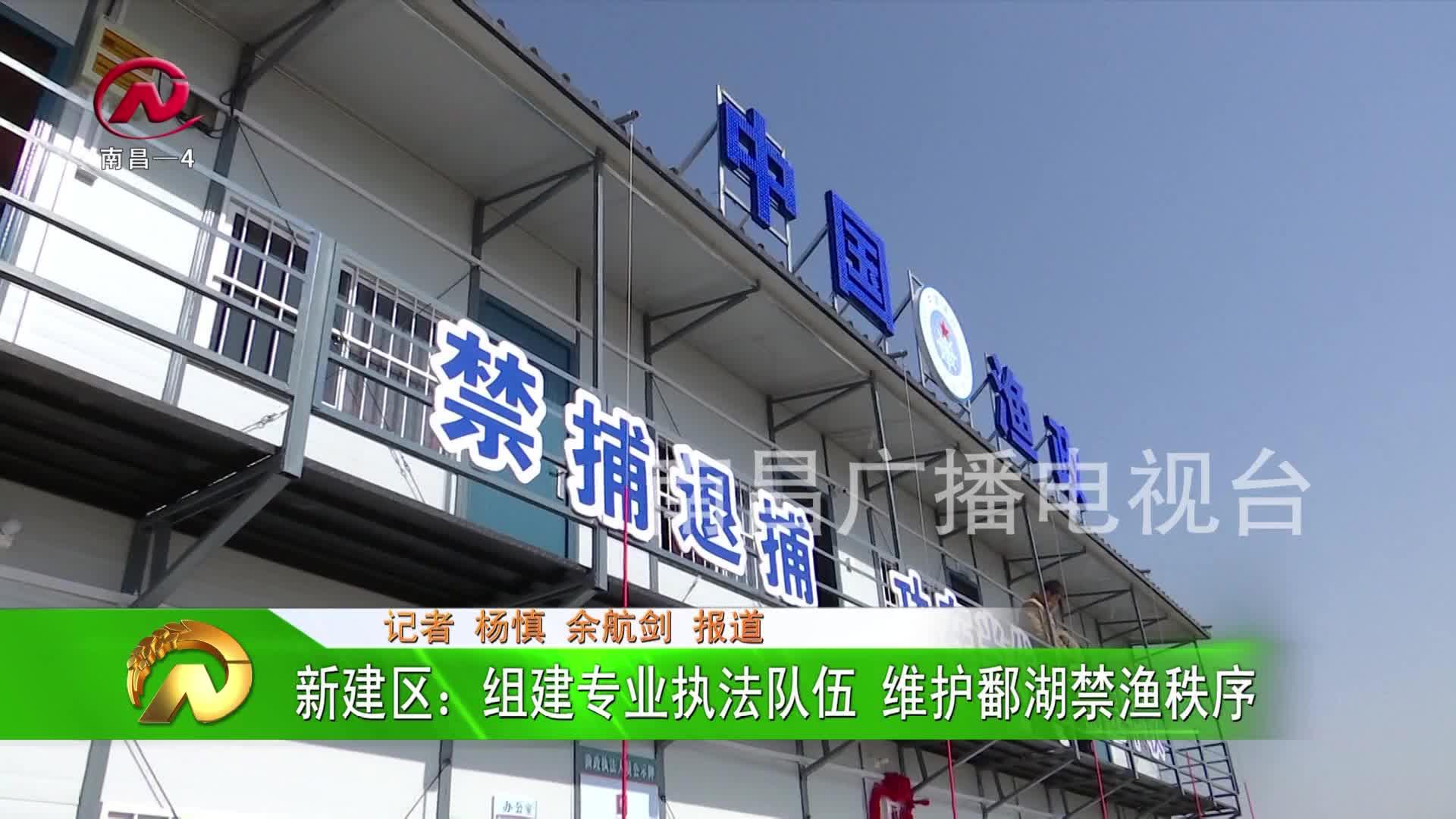 【豫章农视】新建区:组建专业执法队伍 维护鄱湖禁渔秩序