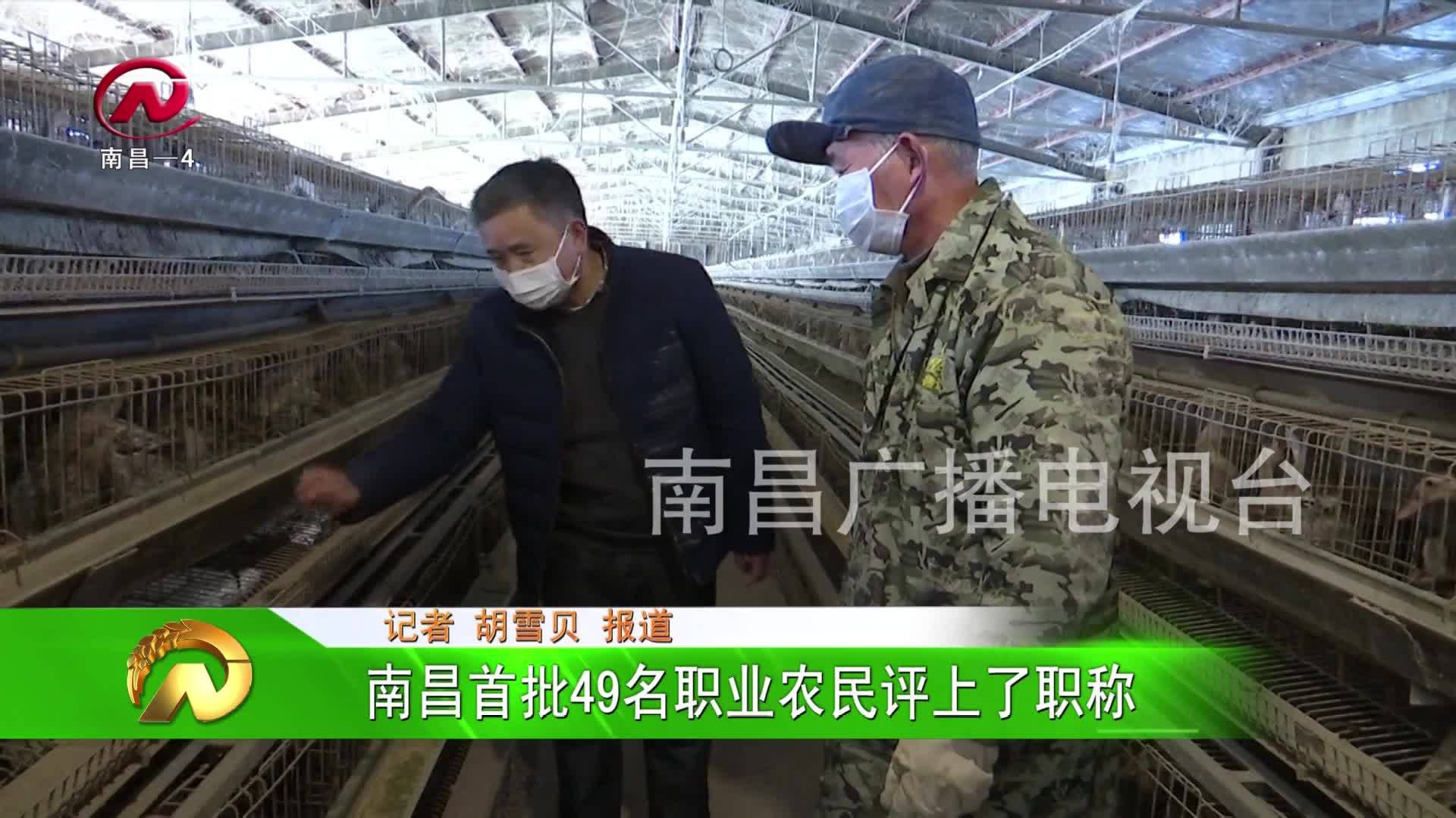 【豫章农视】南昌首批49名职业农民评上了职称