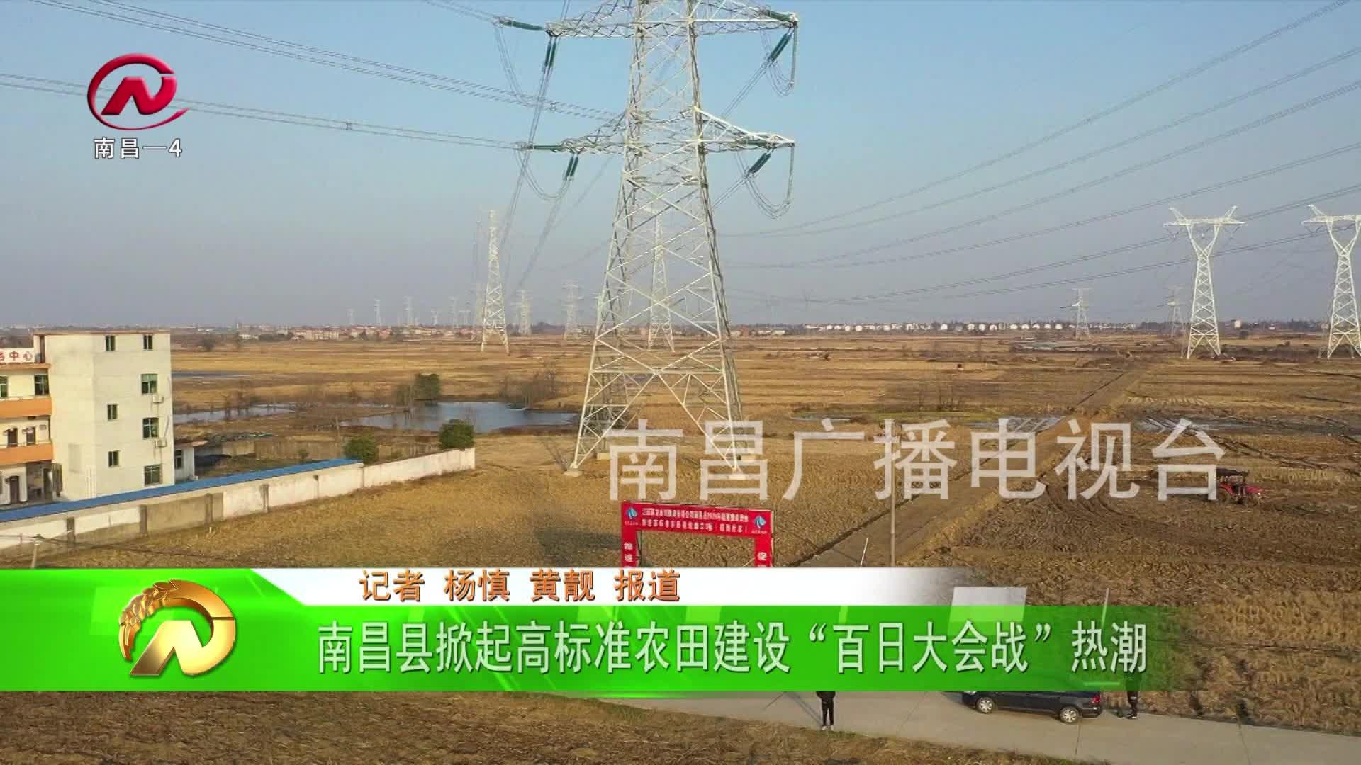 """【豫章农视】南昌县掀起高标准农田建设""""百日大会战""""热潮"""