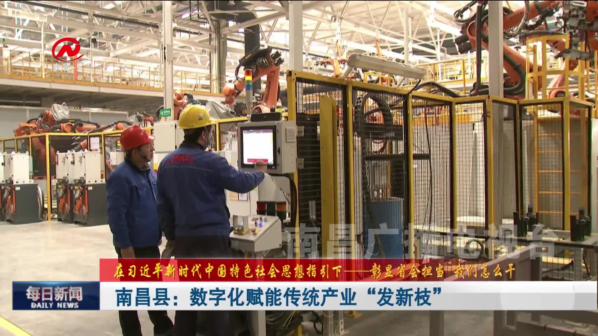 """南昌县:数字化赋能传统产业""""发新枝"""""""