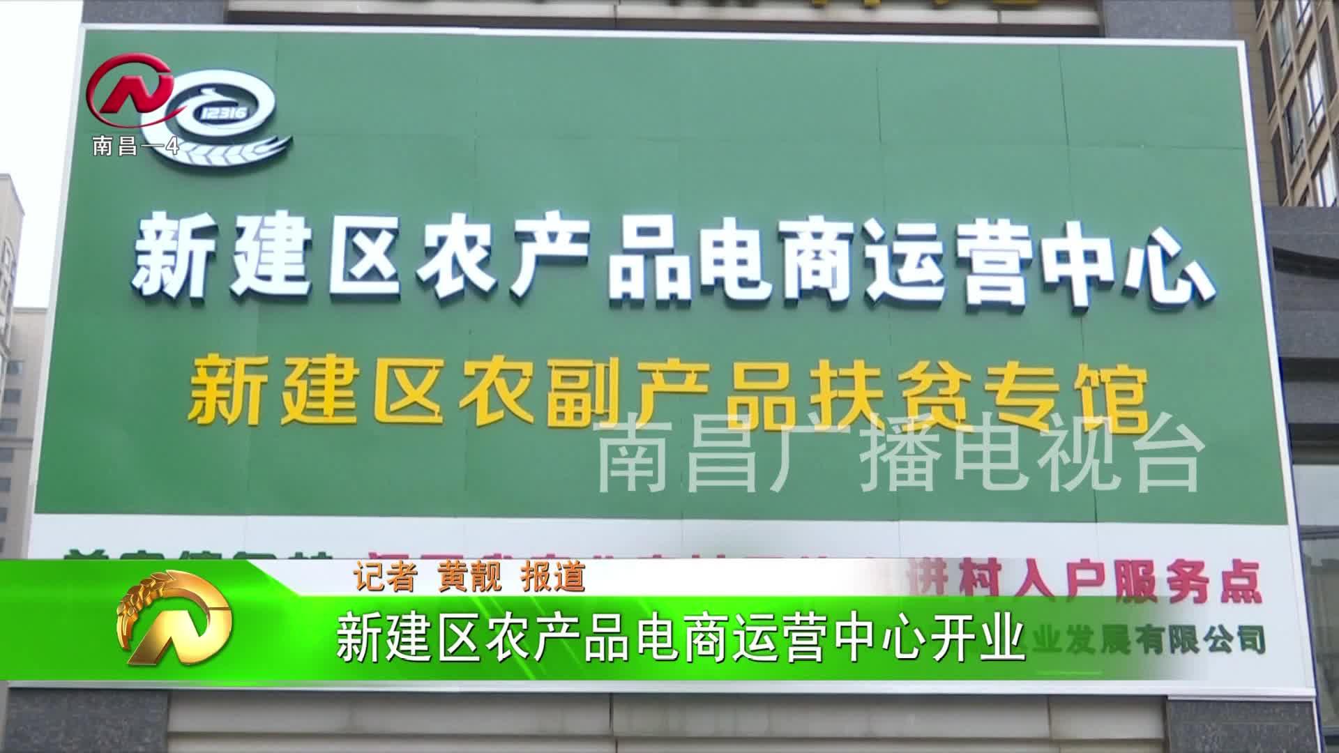 【豫章農視】新建區農產品電商運營中心開業