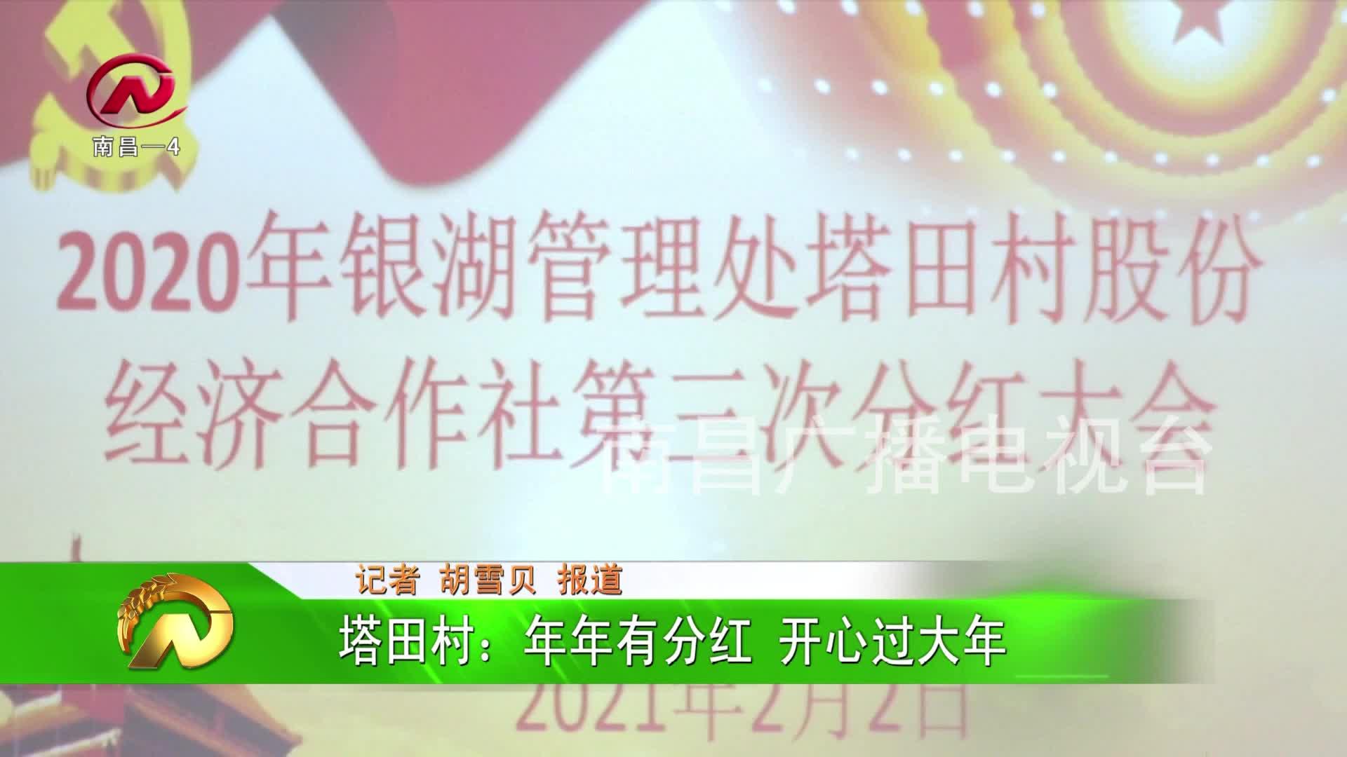 【豫章農視】塔田村:年年有分紅 開心過大年
