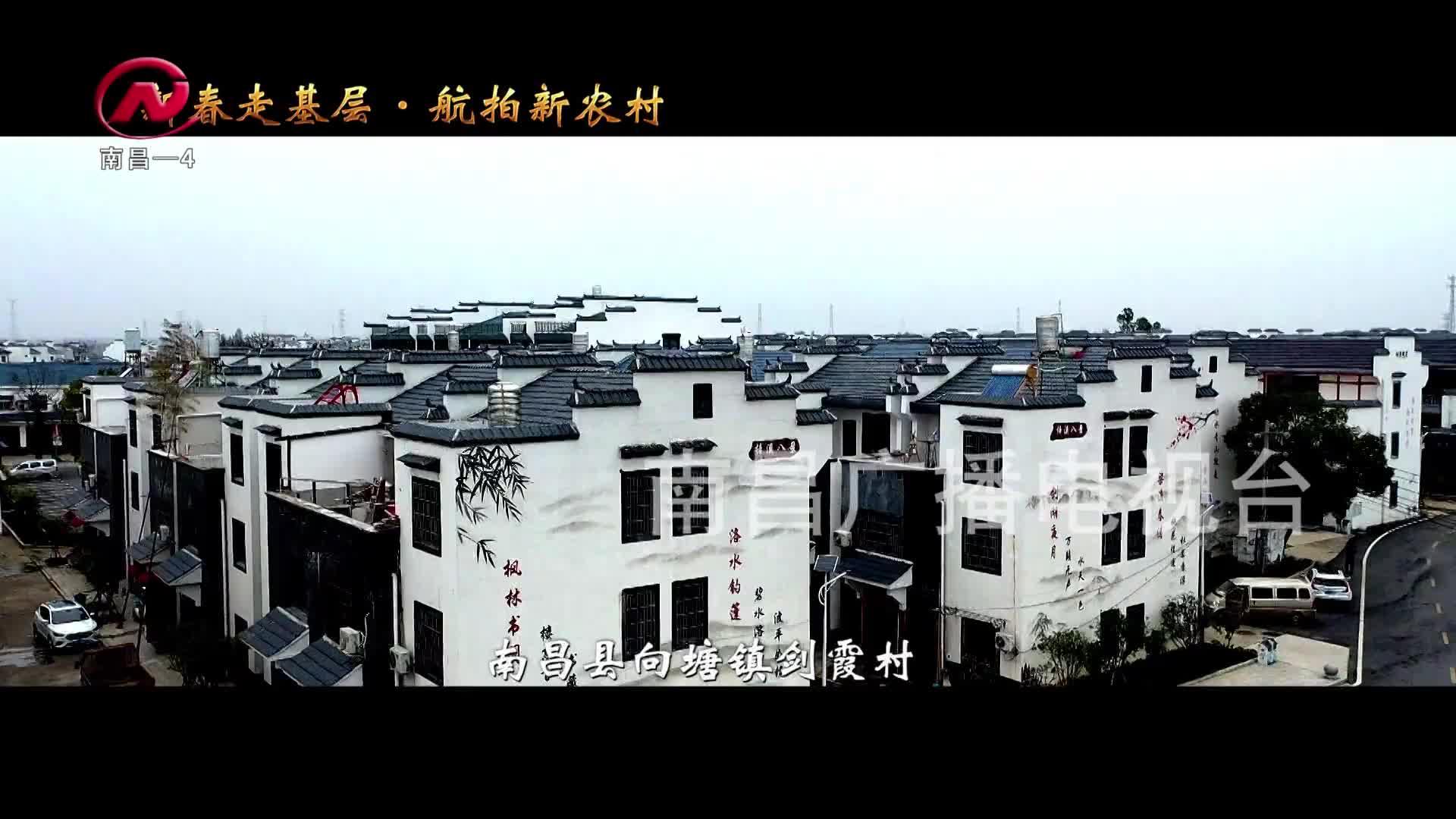 【豫章農視】劍霞村:打造整潔美麗和諧宜居的秀美農村