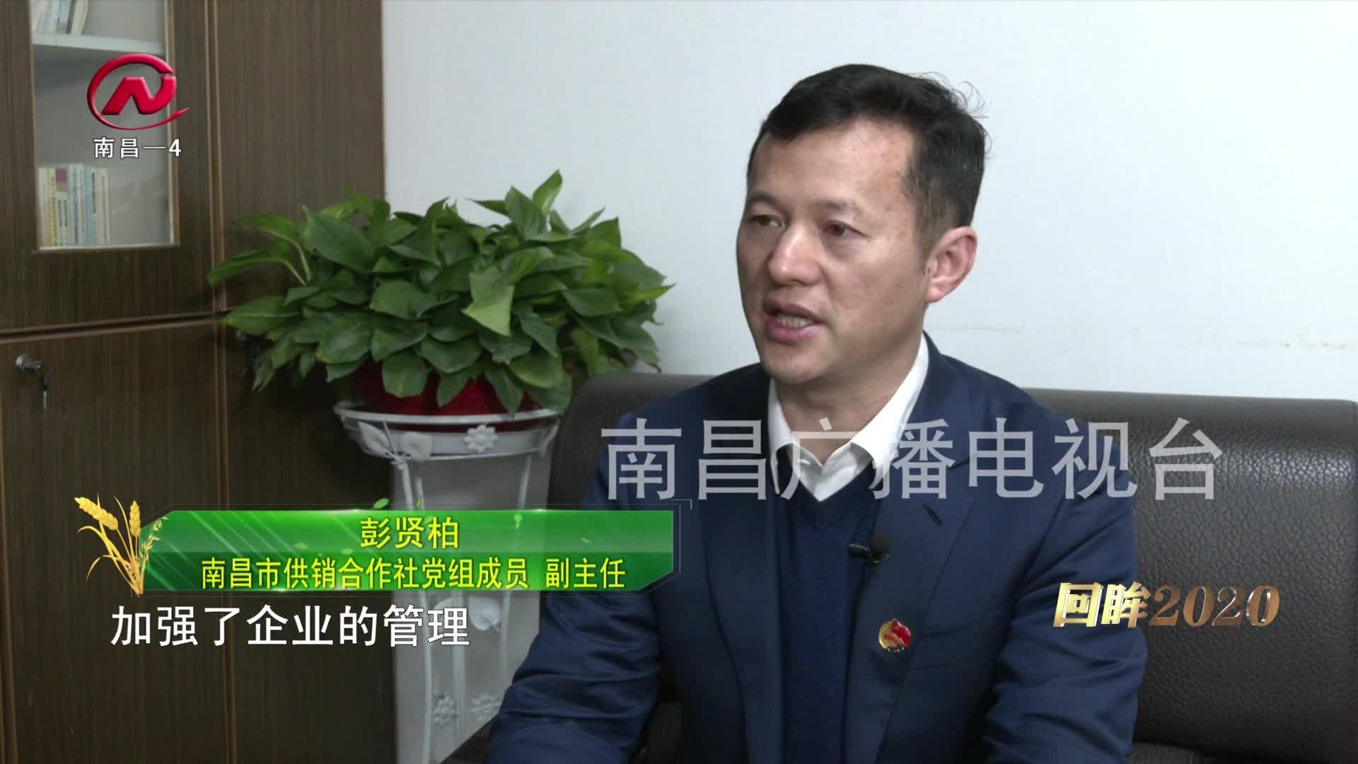 【豫章農視】彭賢柏:深化為農服務  打造全省供銷系統綜合改革示范樣板