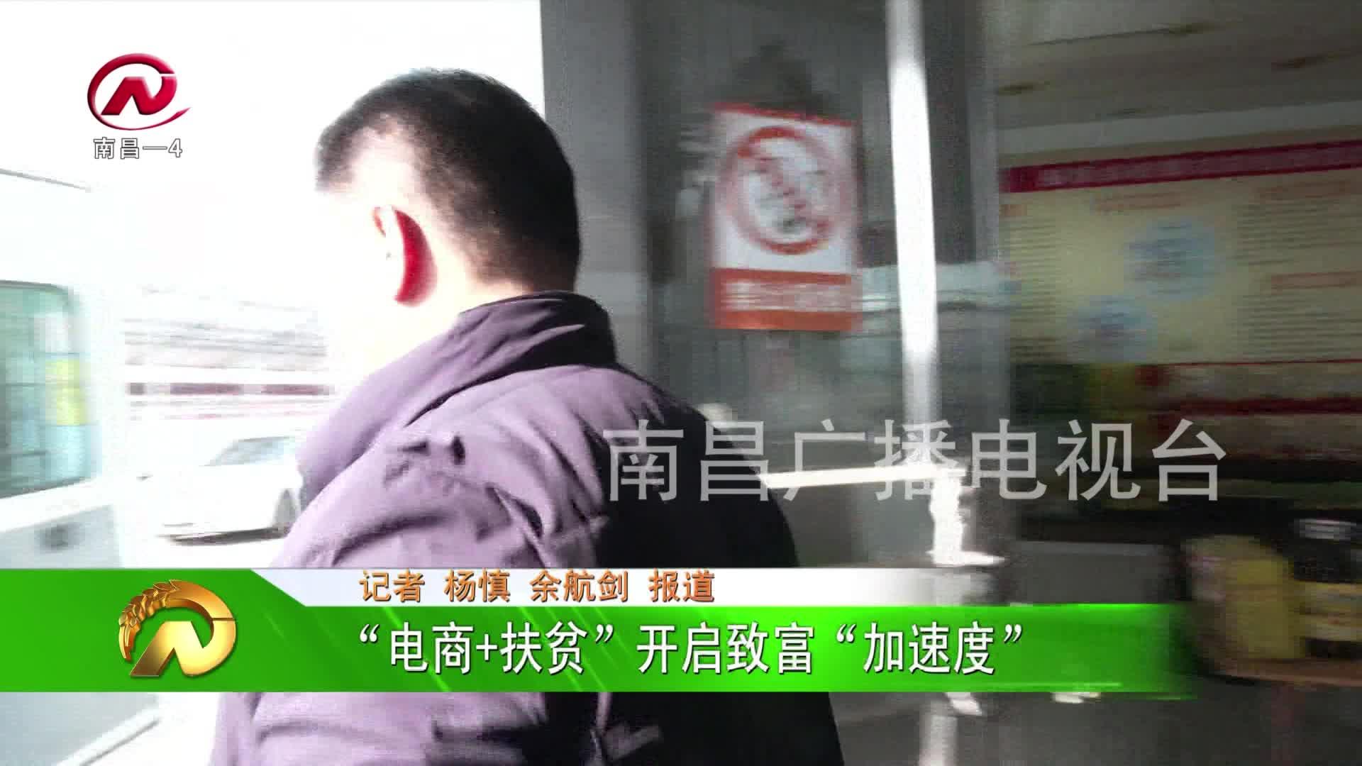 """【豫章農視】""""電商+扶貧""""開啟致富""""加速度"""""""