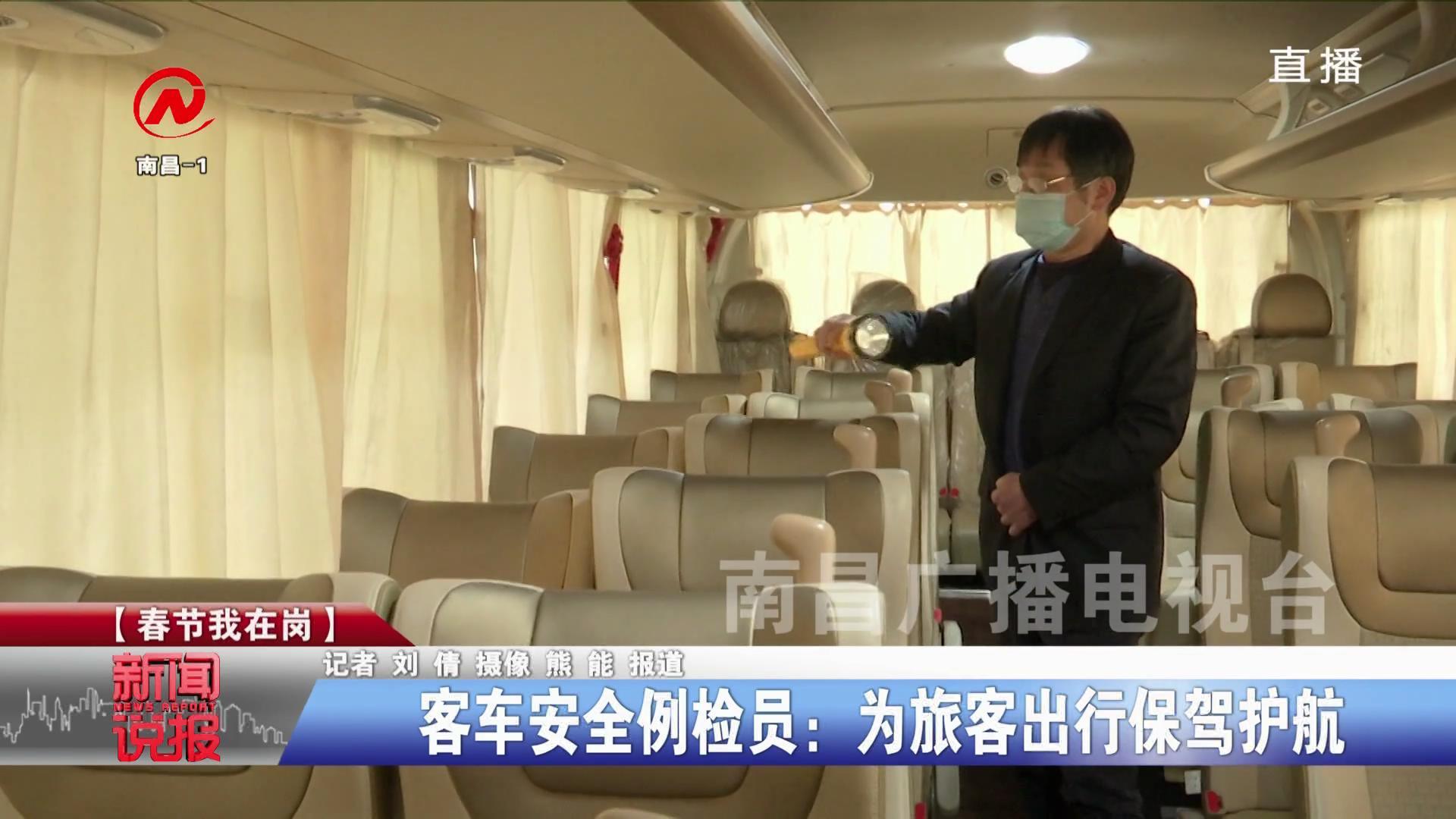 客車安全例檢員:為旅客出行保駕護航