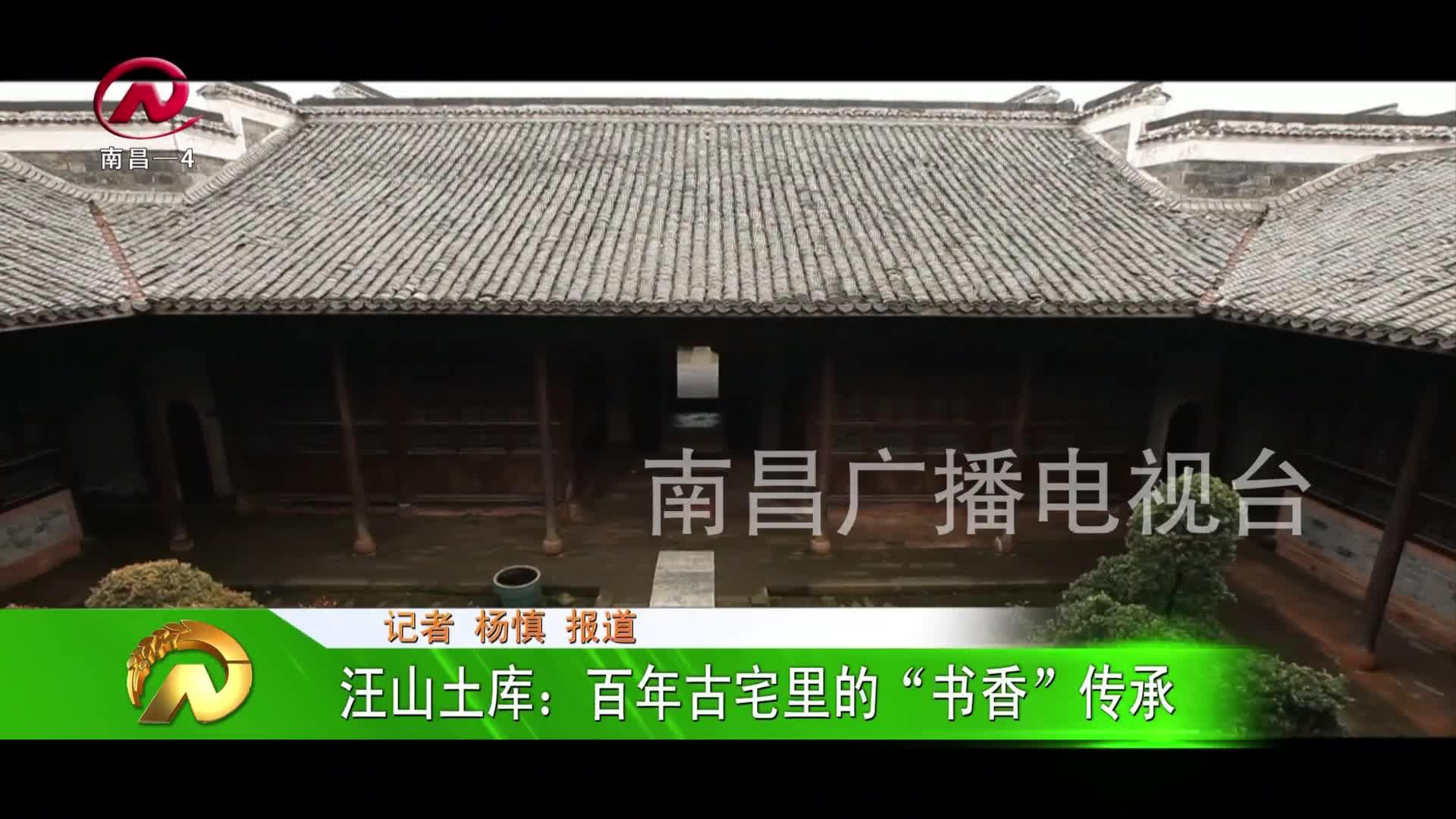 """【豫章農視】汪山土庫:百年古宅里的""""書香""""傳承"""