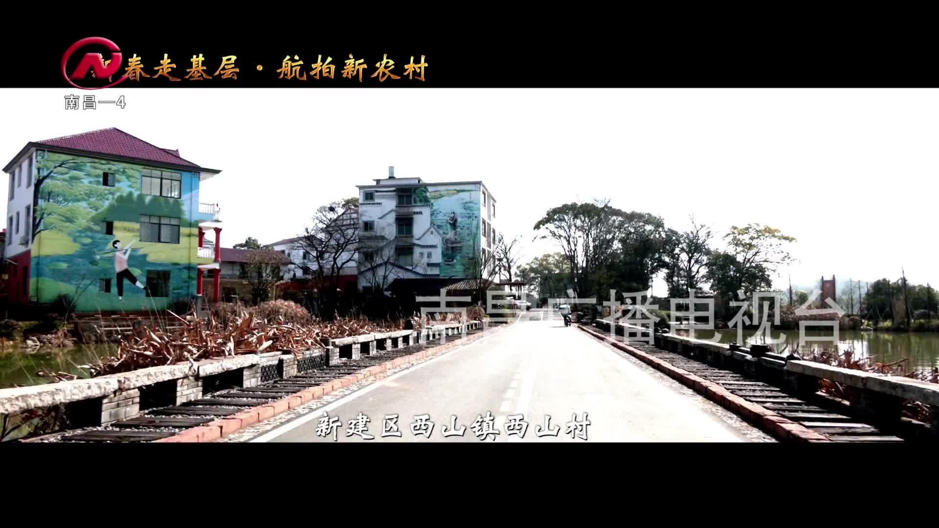 【豫章農視】西山村:發展生態旅游  打造美麗鄉村