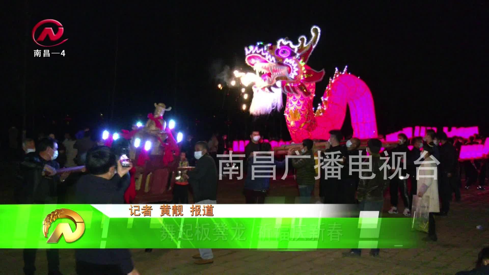 【豫章農視】舞起板凳龍 祈福慶新春