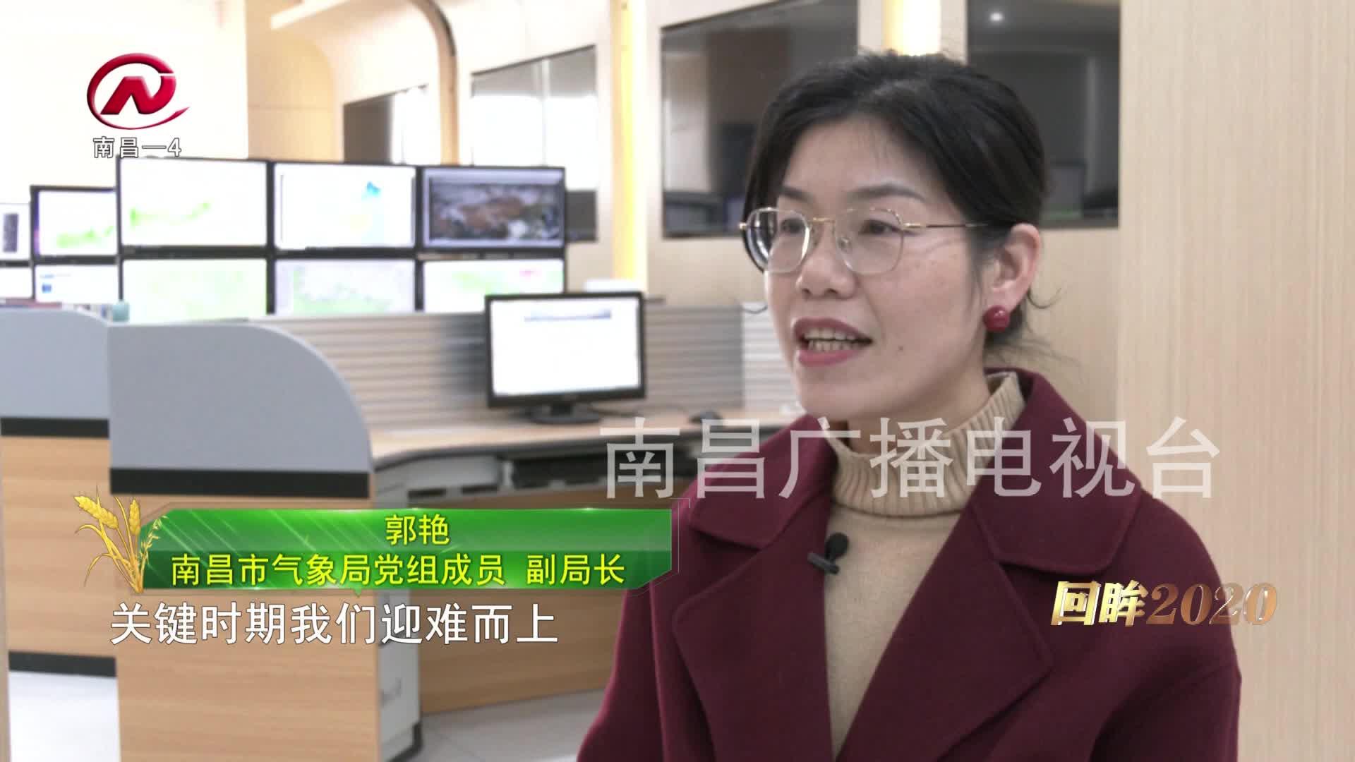 """【豫章農視】郭艷:強化氣象支撐 為""""三農""""保駕護航"""