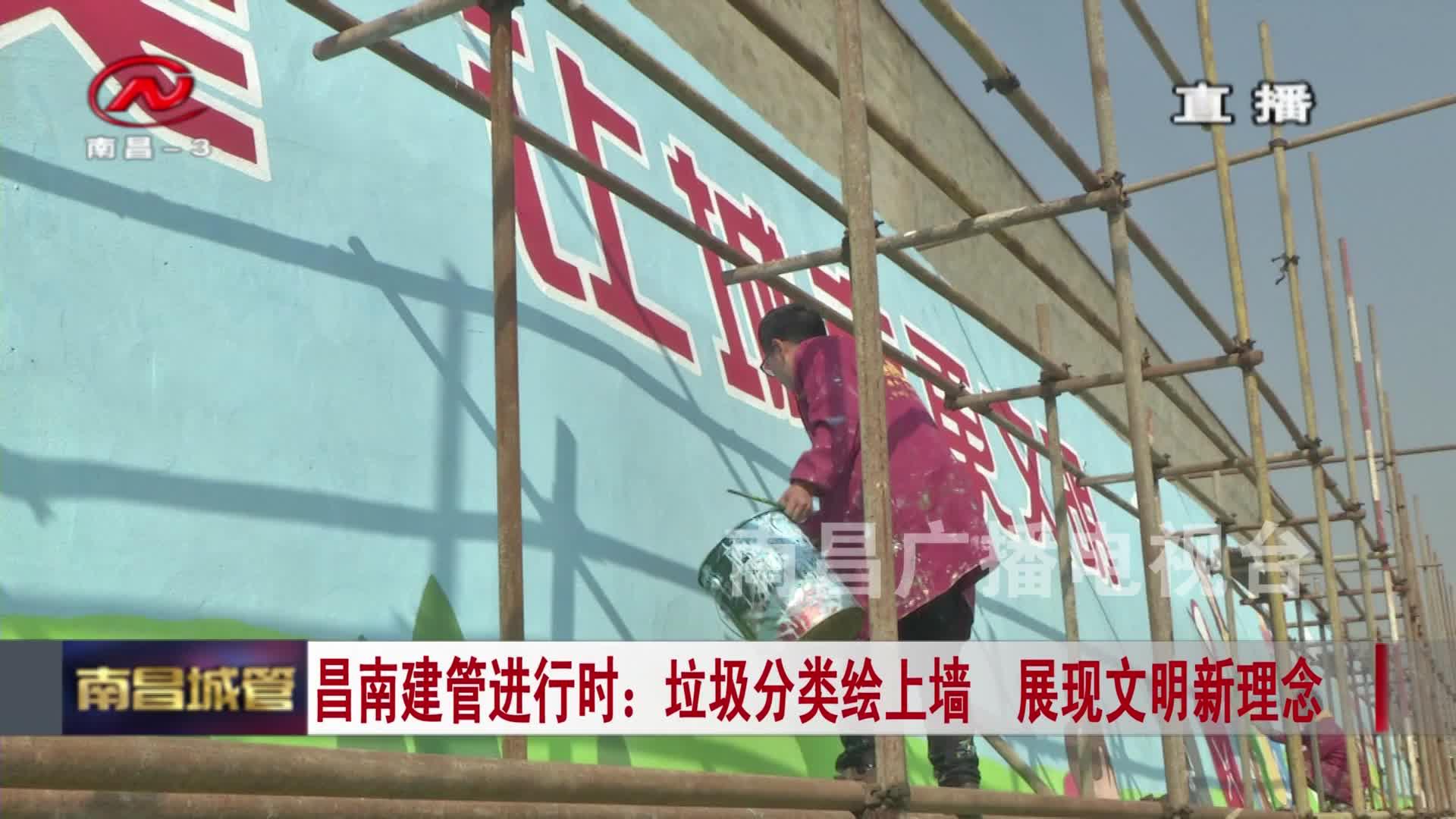 【城管新聞】昌南建管進行時:垃圾分類繪上墻  展現文明新理念