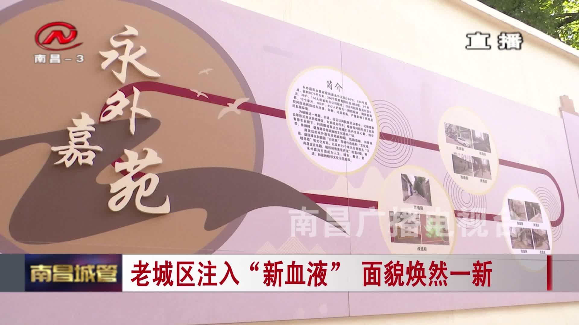 """【城管新聞】老城區注入""""新血液"""" 面貌煥然一新"""