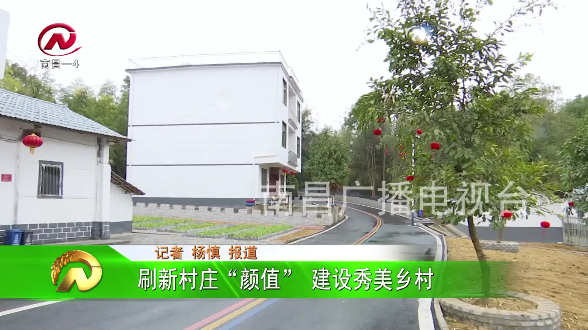 """【豫章農視】刷新村莊""""顏值"""" 建設秀美鄉村"""