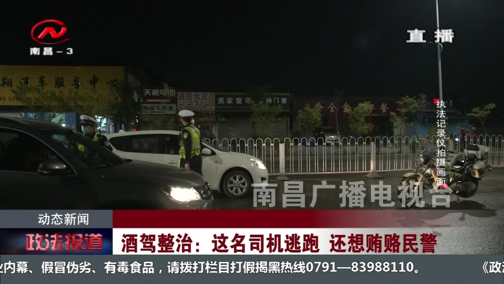 酒駕整治:這名司機逃跑 還想賄賂民警