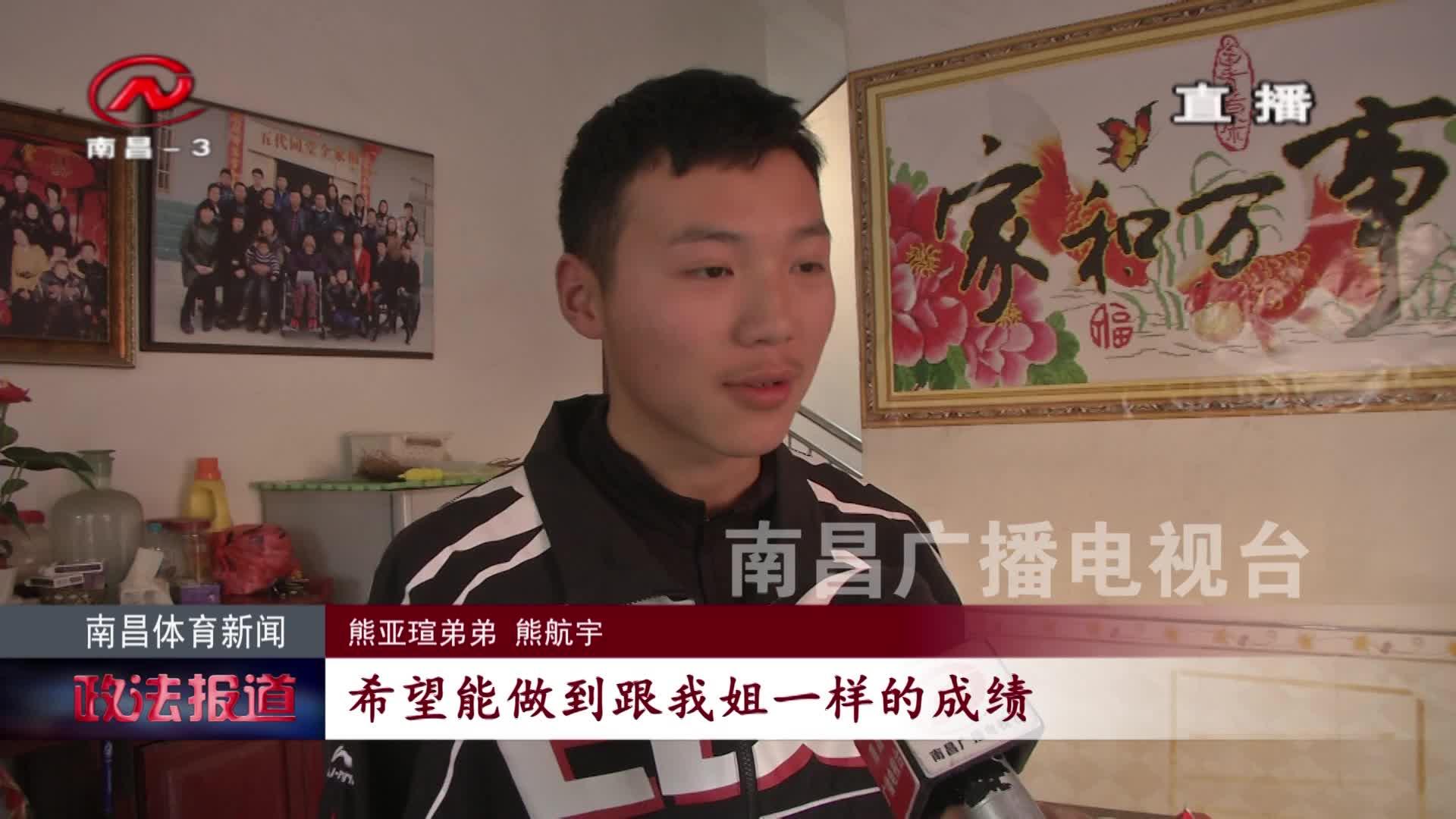 南昌體育新聞 2021-02-26