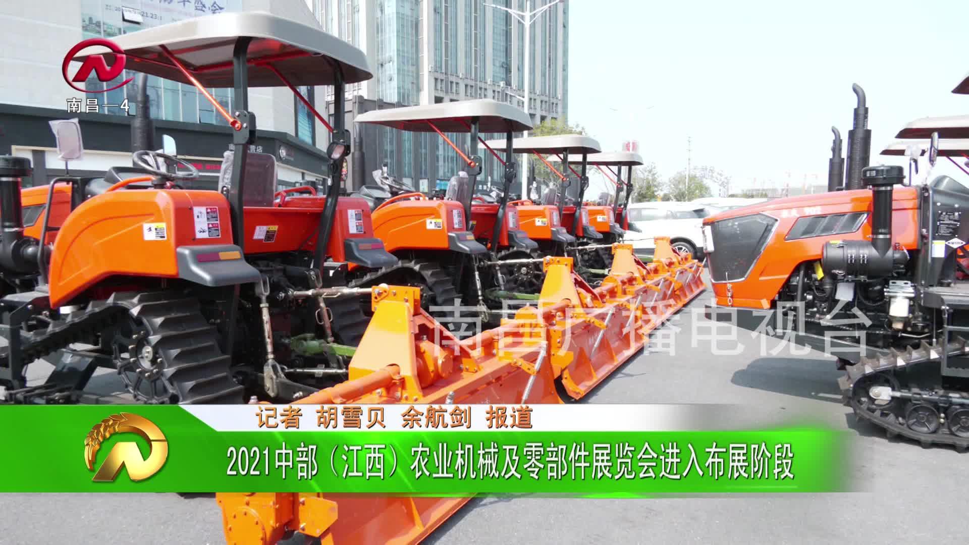【豫章農視】2021中部(江西)農業機械及零部件展覽會進入布展階段