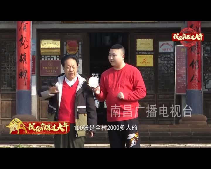 我在南昌過大年 歡樂進賢行